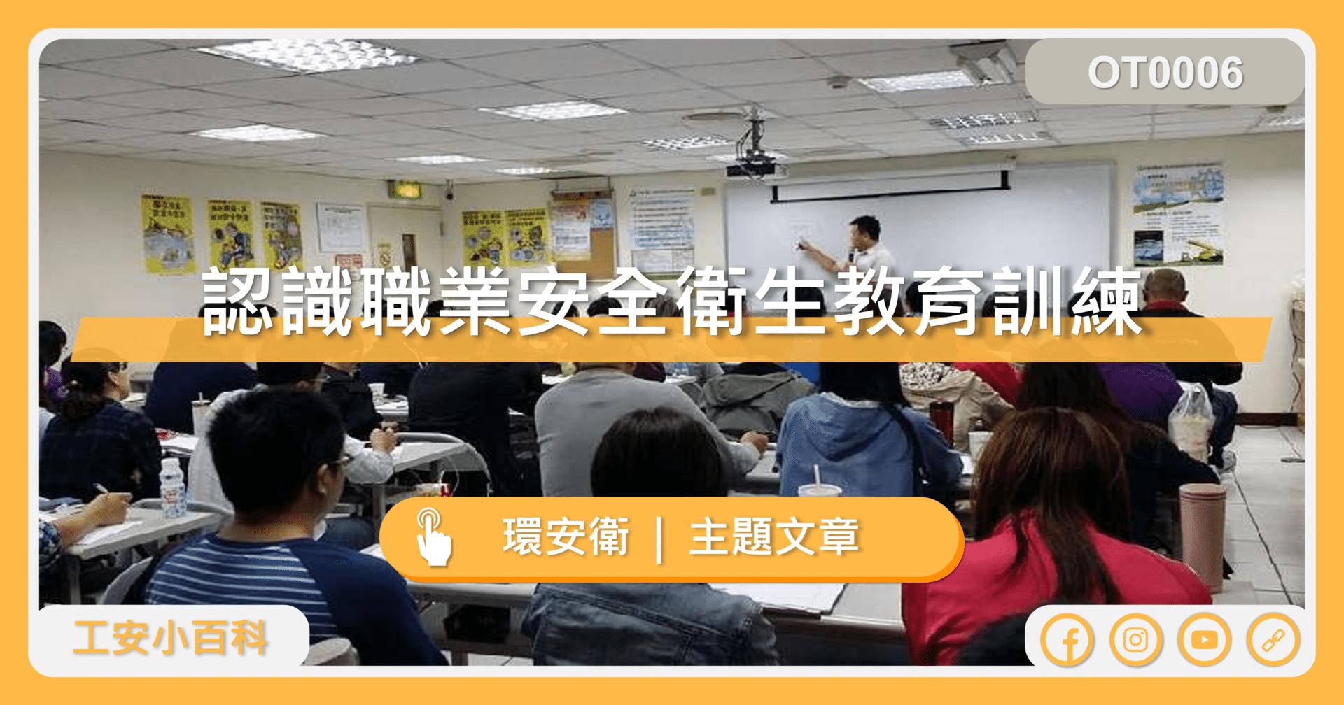 認識職業安全衛生教育訓練
