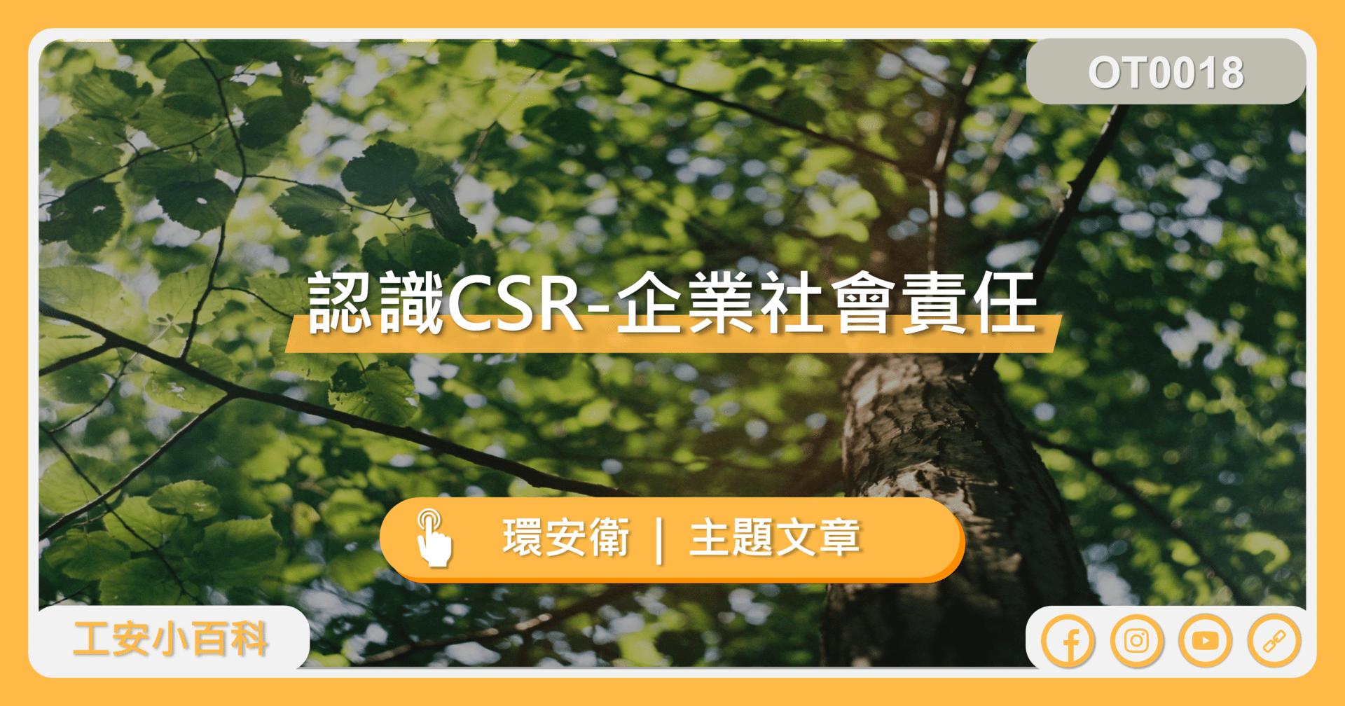 CSR-企業社會責任
