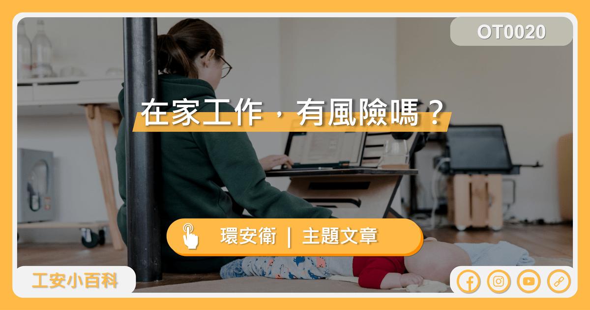 在家工作,有風險嗎?(網站預覽圖)