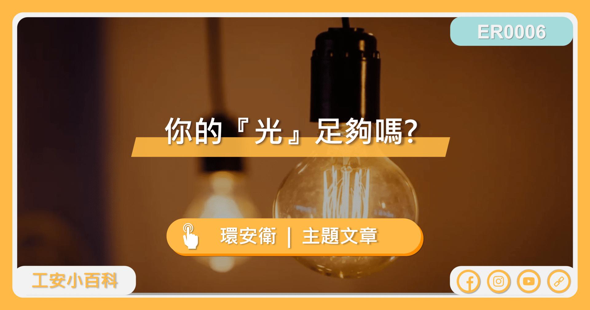 你的『光』足夠嗎?