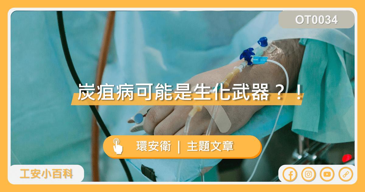 炭疽病可能是生化武器?!(網站預覽圖)