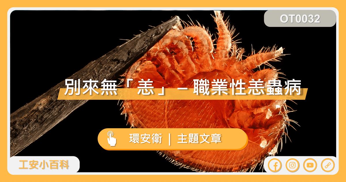 別來無「恙」 – 職業性恙蟲病(網站預覽圖)