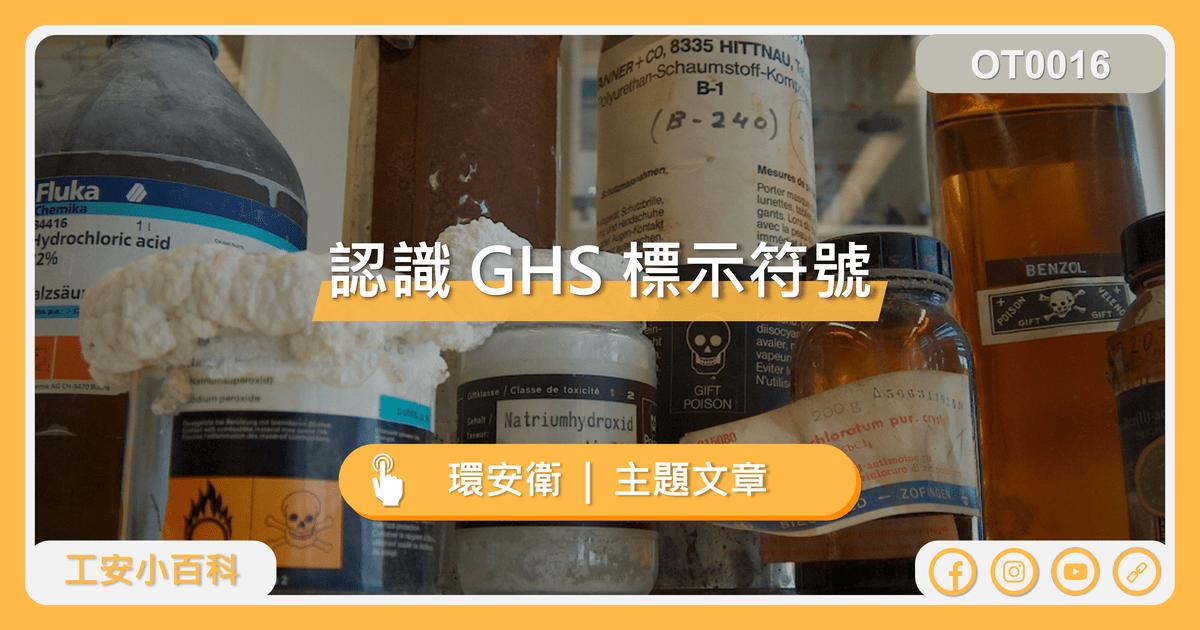 認識 GHS 標示符號(網站預覽圖)
